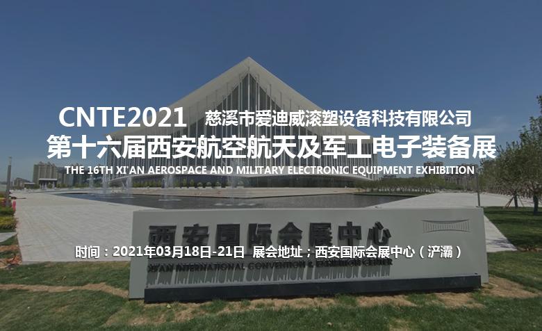 2021西安航空航天及军工电子装备展&爱迪威公司会场见