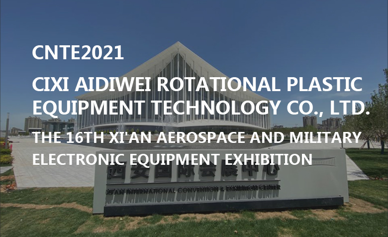 See you at the 2021 Xi'an Aerospace and Military Electronic Equipment Exhibition & Edwin's venue